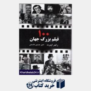 کتاب 100 فیلم بزرگ جهان
