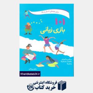 کتاب 101 بازی زبانی (سرگرمی و آموزش با کلمات،داستان ها و شعرها)