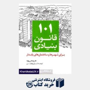 کتاب 101 قانون بنیادی برای شهرها و ساختمان های پایدار