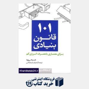 کتاب 101 قانون بنیادی برای معماری با مصرف انرژی کم