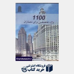 کتاب 1100 واژه تخصصی برای معماران