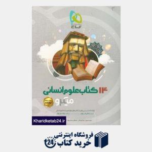 کتاب 14 کتاب انسانی