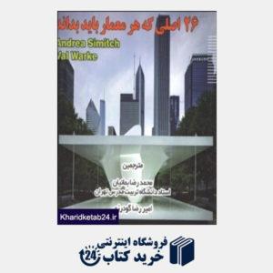کتاب 26 اصل که هر معمار باید بداند