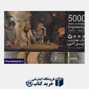 کتاب 5000 سال مهندسی ایرانی (با جعبه و DVD)