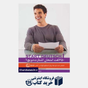 کتاب 650 لغت امتحان اشتارت دویچ 1