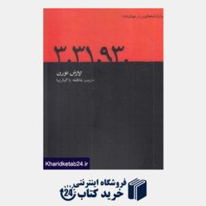 کتاب 93 31 3 (نمایشنامه های برتر جهان 170)