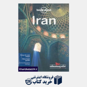 کتاب Iran Lonely Planet